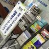 福岡オーディション無事終了!
