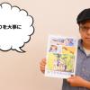 中島監督のインタビュー記事が掲載されました!