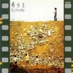 井上陽水さん『能古島の片想い』が主題歌に決定!~なつやすみの巨匠