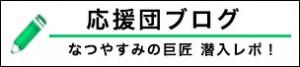 応援団ブログ