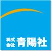 株式会社 青陽社