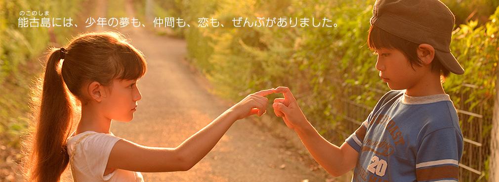 能古島には、少年の夢も、仲間も、恋も、ぜんぶがありました。