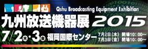 九州放送機器展2015