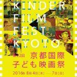 第22回京都国際子ども映画祭に出品決定!