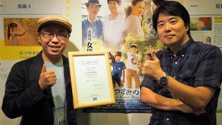 第22回京都国際子ども映画祭・グランプリ受賞!