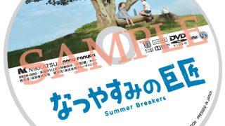 『なつやすみの巨匠』7/19(水)DVD発売!予約受付開始!