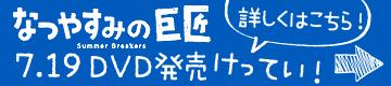 「なつやすみの巨匠」2017年7月19日、DVD発売決定!
